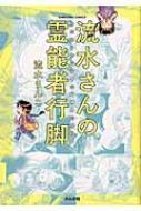 流水さんの霊能者行脚 ぶんか社コミックス / 流水りんこ 【コミック】