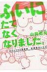ふいにたてなくなりました。 おひとりさま漫画家、皮膚筋炎になる / 山田雨月 【本】