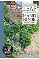 LEAFハンドブック 葉を楽しむ植物を使った庭づくり / 荻原範雄 (おぎはら植物園) 【本】