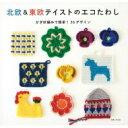 北欧 & 東欧テイストのエコたわし かぎ針編みで簡単!36デザイン / 主婦と生活社 【本】