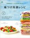 長期保存ok! いろんな料理に使える! 味つけ冷凍レシピ エイムック / 森洋子 【ムック】
