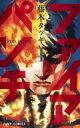 ファイアパンチ 1 ジャンプコミックス / 藤本タツキ 【コミック】