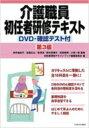 【送料無料】 介護職員初任者研修テキスト DVD・確認テスト付 / ……