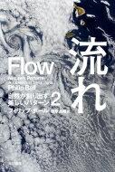 流れ 自然が創り出す美しいパターン 2 ハヤカワ・ノンフィクション文庫 / フィリップ・ボール 【文庫】