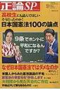 HMV&BOOKS online 1号店で買える「日本国憲法100の論点 日工ムック / 安藤慶太 【ムック】」の画像です。価格は1,019円になります。