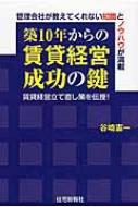 築10年からの賃貸経営成功の鍵/谷崎憲一【単行本】