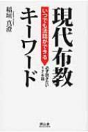 【送料無料】 いつでも法話ができる現代布教キーワード176 / 稲垣真澄 【本】