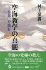 【送料無料】 空海教学の真髄 『十巻章』を読む / 村上保壽 【本】