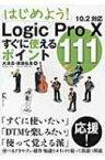 【送料無料】 はじめよう!Logic Pro Xすぐに使えるポイント111 10.2対応 / 大津真 【本】