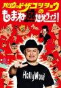 ハリウッドザコシショウのものまね100連発ライブ! 【DVD】