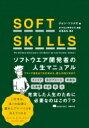 【送料無料】 SOFT SKILLS ソフトウェア開発者の人生マニュアル / ジョン ソンメズ 【本