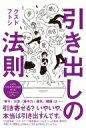 引き出しの法則 / クスドフトシ 【本】