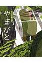 HMV&BOOKS online 1号店で買える「えほん遠野物語 やまびと / 柳田国男 【絵本】」の画像です。価格は1,650円になります。