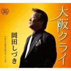 岡田しづき / 大阪クライ C / W ひとりきりのラブ・ソング 【CD Maxi】