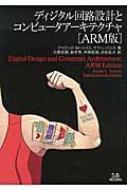 【送料無料】 ディジタル回路設計とコンピュータアーキテクチャ Arm版 / デイビッド・マネー・ハリス 【本】