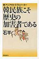 韓民族こそ歴史の加害者である 東アジアのトラブルメーカー / 石平 【本】
