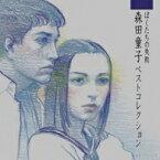 森田童子 / ぼくたちの失敗 森田童子ベストコレクション 【SHM-CD】