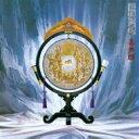 喜多郎 (シンセサイザー) キタロー / シルクロード (絲綢之路)(Uhqcd) 【Hi Quality CD】