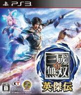 【送料無料】 PS3ソフト(Playstation3) / 【PS3】真・三國無双 英傑伝 ≪…