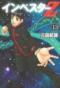 インベスターz 13 モーニングkc / 三田紀房 ミタノリフサ 【コミック】