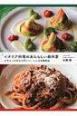 【送料無料】 イタリア料理のあたらしい教科書 クラシックからモダンへ、...