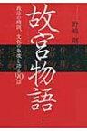 【送料無料】 故宮物語 政治の縮図、文化の象徴を語る90話 / 野嶋剛 【本】