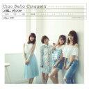 【送料無料】 チャオ ベッラ チンクエッティ (THE ポッシボー) / Alive 4U!!!! 【ろびゆき盤】 【CD】
