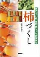 柿づくし 柿渋、干し柿、柿酢、柿ジャム、紅葉保存 / 濱崎貞弘 【本】