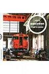 後藤総合車両所PHOTO BOOK / 西日本旅客鉄道株式会社 【本】