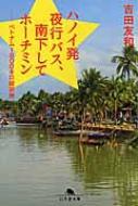 ハノイ発夜行バス、南下してホーチミン ベトナム1800キロ縦断旅 幻冬舎文庫 / 吉田友和 【文庫】