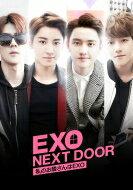 EXO / EXO NEXT DOOR〜私のお隣さんはEXO〜 コンプリートエディション 【DVD】