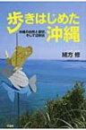 歩きはじめた沖縄 沖縄の自然と歴史、そして辺野古 / 緒方修 【本】