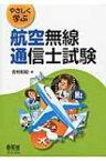 【送料無料】 やさしく学ぶ航空無線通信士試験 / 吉村和昭 【本】