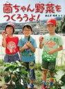 菌ちゃん野菜をつくろうよ! はじめてのノンフィクションシリーズ / あんずゆき 【全集・双書】