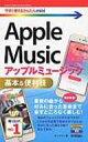 Apple Music 基本 & 便利技 今すぐ使えるかんたんmini / オンサイト 【本】