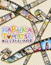【送料無料】 戸松遥 トマツハルカ / HARUKA TOMATSU Music Clips step1 【BLU-RAY DISC】