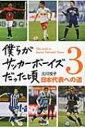 僕らがサッカーボーイズだった頃 3 日本代表への道 / 元川悦子 【本】