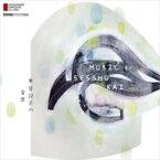 甲斐説宗 (1938-1978) / 甲斐説宗の音楽 【CD】
