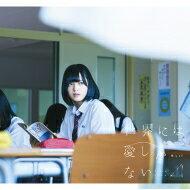 欅坂46 / 世界には愛しかない 【TYPE-A】 【CD Maxi】