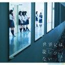 欅坂46 / 世界には愛しかない 【TYPE-C】 【CD Maxi】
