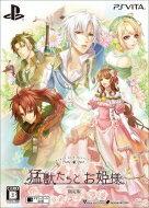 【送料無料】 Game Soft (PlayStation Vita) / 猛獣たちとお姫様 …