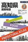 【送料無料】 高知県道路地図 県別マップル 4版 【全集・双書】