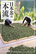 日本茶の「本流」 萎凋の伝統を育む孤高の狭山茶 / 飯田辰彦 【本】
