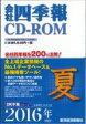 【送料無料】 会社四季報cd-rom 2016 3集 Win版 【本】
