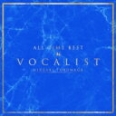 【送料無料】 徳永英明 トクナガヒデアキ / ALL TIME BEST VOCALIST 【CD】