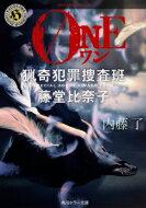 ONE 猟奇犯罪捜査班・藤堂比奈子 角川ホラー文庫 / 内藤了 【文庫】