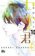 センセイ君主 10 マーガレットコミックス / 幸田もも子 【コミック】