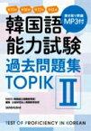 【送料無料】 第35回+第36回+第37回+第41回韓国語能力試験過去問題集 TOPIK 2 / Niied(韓国国立国際教育院) 【本】