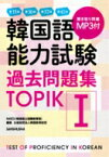 【送料無料】 第35回+第36回+第37回+第41回韓国語能力試験過去問題集 TOPIK 1 / Niied(韓国国立国際教育院) 【本】