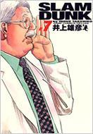 SLAM DUNK完全版 7 ジャンプ・コミックスデラックス / 井上雄彦 イノウエタケヒコ 【コミック】